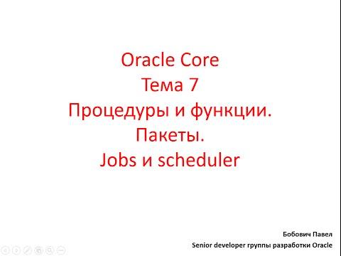 Oracle Core, Лекция 7