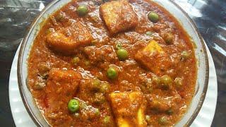 Restaurant Style Matar Paneer  Recipe   हलवाई जैसी मटर पनीर घर पर बनाये