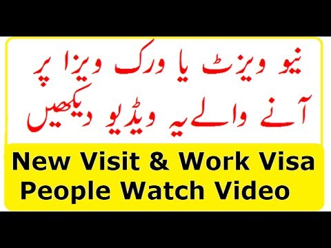 Visit Visa And Work Visa People coming From Pakistan To Jeddah First Time In Urdu Hindi