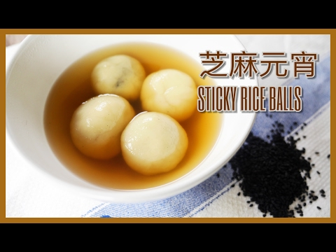 Sticky rice balls (TANGYUAN) with sesame filling Chinese new year recipe 芝麻元宵