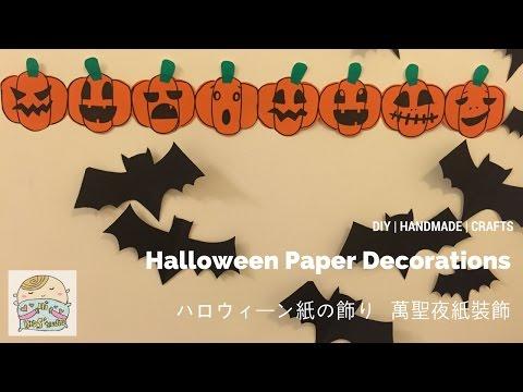 Halloween Bats & Pumpkin Wall Decorations ハロウィーン紙の飾り 萬聖夜紙裝飾