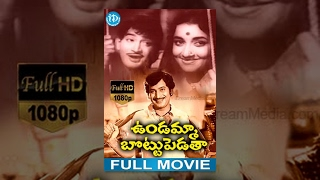 Undamma Bottu Pedata Full Movie | Krishna, Jamuna, Janaki | K Vishwanath | K V Mahadevan