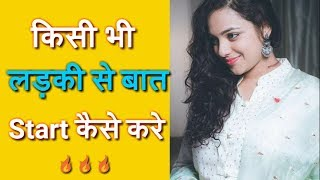 लड़की से बात कैसे Start करे | Ladki Se Kaise Baat Start Kare | How To Start Conversation With Girl