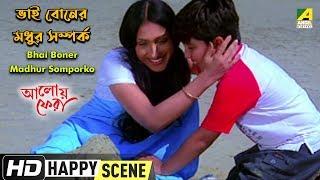 Bhai Boner Madhur Somporko   Happy Scene   Rituparna Sengupta   Master Angshu
