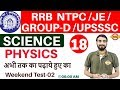 Class 18 |#RRB  NTPC /JE / GROUP-D /UPSSSC/Ncert Based |Science | Physics |By Vivek Sir |