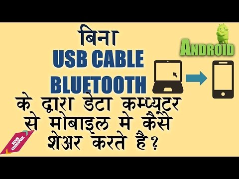 Transfer/Share files from Computer to Android without Usb Cable, Bluetooth, Internet-Hindi Tutorial