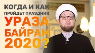 Когда и как пройдет Ураза-байрам в 2020 году? | Ильдар Аляутдинов