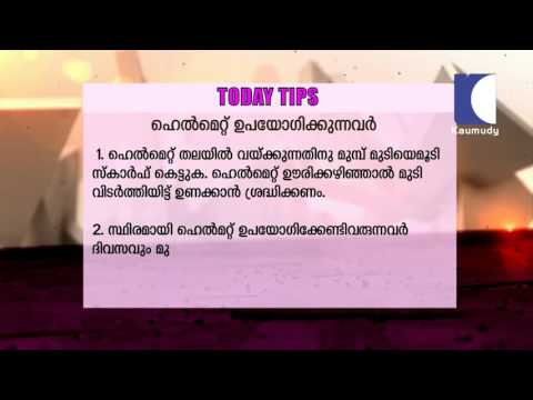 Hair Loss due to helmet ? Watch these tips for helmet users | Health Tips | Kaumudy TV