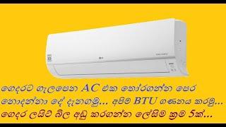 How to reduce electricity consumption in Sinhala | ගෙදර ලයිට් බිල අඩු කරගන්න AC එකට මේ දේවල් කරන්න