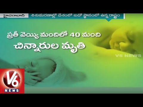 Infant Mortality Haunts Telangana | Govt Concentrates On Reducing Death Rate | V6 News