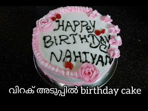 Birthday Cake || Birthday Cake Recipe In Malayalam / No.124