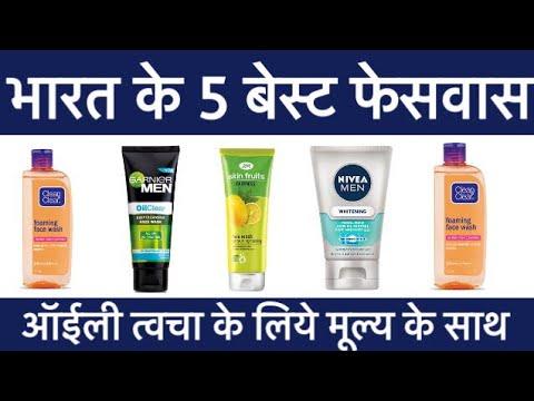 तेलीय त्वचा के लिये 5 बेस्ट फेशवास | Best Face Wash For Oily Skin