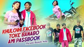 Purulia Song 2018 - Khulchhi Facebook Banabo Passbook   Brajkishor   New Bengali / Bangla Videos