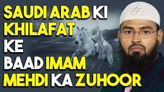 Kya Saudi Arab Ki Khilafat Khatam Hone Ke Baad Imam Mehdi Ka Zuhoor Hoga By Adv. Faiz Syed