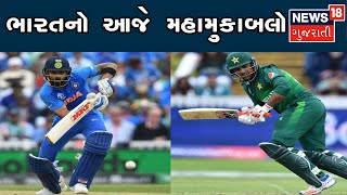 India vs Pakistan   WC 2019: Rain In Focus As Kohli & Co. Eye Win In Manchester Blockbuster