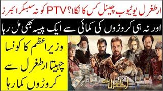 Reports Reveal Some Facts About Ertugrul Urdu Project By PTV