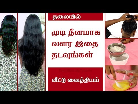 Hair Growth Tips in Tamil - Hair growth home remedies Tamil Beauty Tips