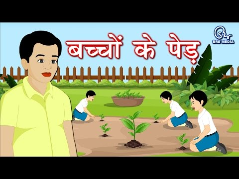 Hindi Animated Story - Bachon Ke Ped | बच्चों के पेड़ | Children's Tree | Save Tree | Reforestation