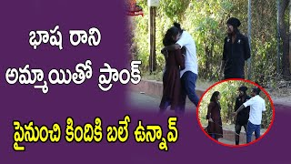 Extreme Dare Prank with Unknown Girl    Prank Went Wrong    Popcorn media