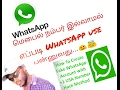 how to make for fack whatsapp account (without mobile number) [tamil]