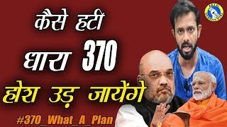How Modi removed Article 370? Five year planning explained | AKTK