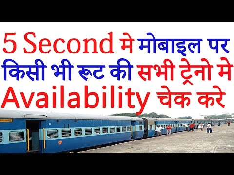 5 Second मे मोबाइल पर किसी भी रूट की सभी ट्रेनो मे Availability चेक करे Check Seat,Train in 5 Second