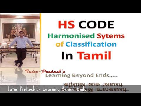 HS Code - Harmonized Sytems Customs in Tamil - Tutor Prakash's - Learning Behind Ends