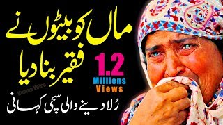 Bete Ne Maa ko Faqeer Bana diya Ek Suchi Kahani || Emotional Urdu Story || Humna Voice
