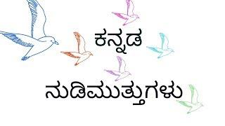 ಕನ್ನಡ ನುಡಿಮುತ್ತುಗಳು / Kannada Nudimuttugalu / Kannada Quotes