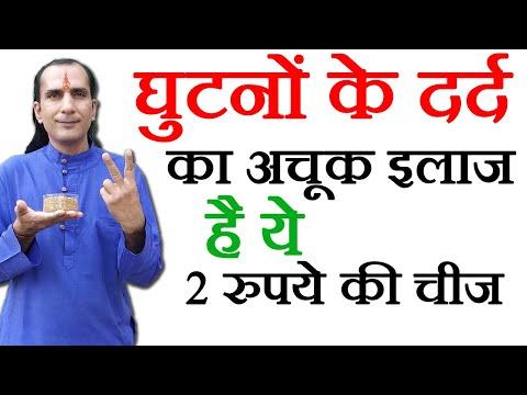 Health Tips in Hindi- Knee Pain Treatment With Natural Health Tips in Hindi - घुटनों के दर्द के उपाय