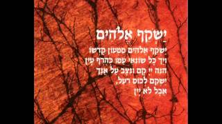 סגיב כהן - ישקף |  Sagiv Cohen - Yashkef