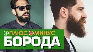 Download Плюсы и Минусы НОСИТЬ БОРОДУ Video
