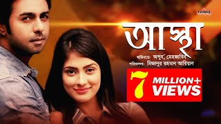 Ashtha | আস্থা | Apurba | mehjabin | directed by mizanur rahman aryan | Bangla Eid Natok 2018