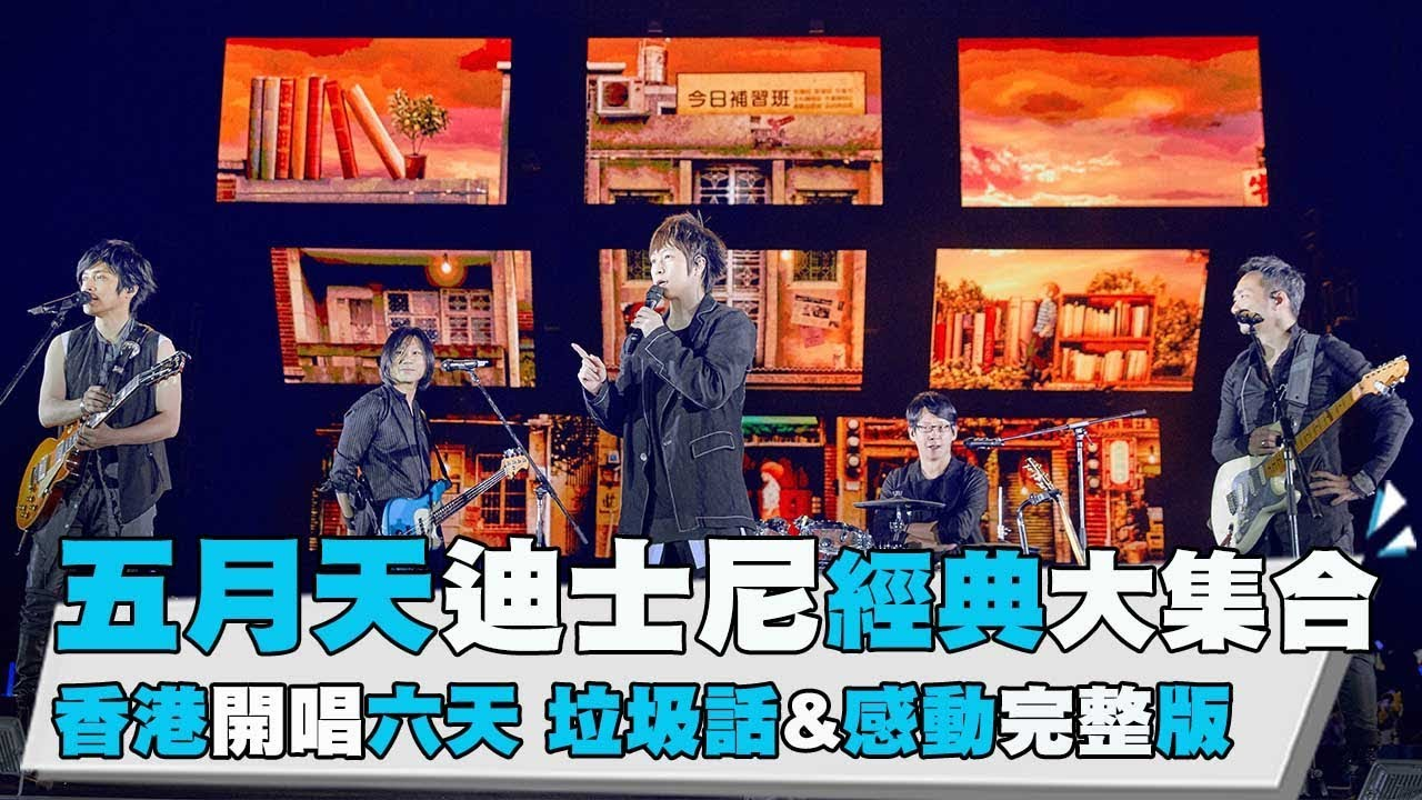 【五月天迪士尼經典大集合 香港開唱六天 垃圾話&感動完整版】