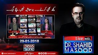 Live with Dr.Shahid Masood | 29-January-2018 | Rana Sanaullah | Badmashiya | Media |