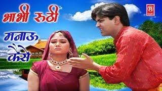 Superhit Rasiya | भाभी रूठी मनाऊ कैसे | Bhabhi Roothi Manau Kase | Ramdhan Gujjar | Rathore Cassette