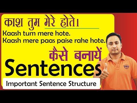 काश तुम मेरे होते । How to make English Sentences | Learn English Grammar through Hindi