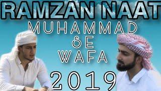 KI MUHAMMAD(SAW) SE WAFA | DANISH F DAR | DAWAR FAROOQ | RAMZAN NAAT | 2019 | BEST NAAT | NAAT