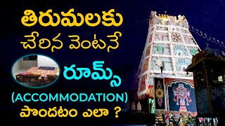 TTD Accommodation informations from www ttdsevaonline com from