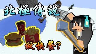 【minecraft】小品解謎—北極傳說:堂堂一個魔法師居然跑來做快餐!