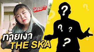 ทายเงาทีมงาน The Ska นี่คนเหรอเนี่ยยยยยยยย???????