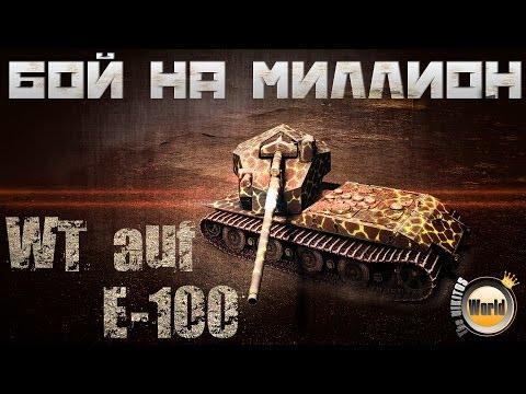 Бой на МИЛЛИОН   WT Auf E-100   WorldofTanks
