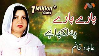 Abida Khanam | Pare Pare Pe Likha Hai | Abida Khanam Beautiful Naat | Abida Khanam Soulful Voice