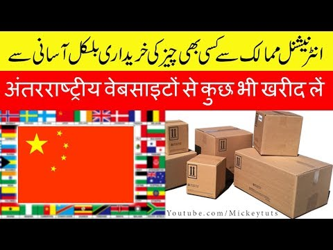 How to EASILY Buy Anything From Foreign Websites in Pakistan or India