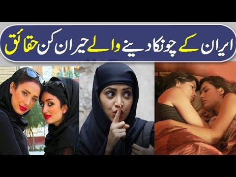 Xxx Mp4 Unknown And Unbelievable Facts About Iran In Hindi Urdu Iran Ke SharamNaak Haqaaiq Shan Ali TV 3gp Sex