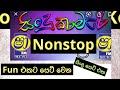Shafm Sindu kamare/Sinhala nonstop/Back to Back / New Sinhala hit nonstop/ සිංදු කාමරේ Sinhala songs
