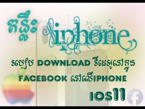 How to download video in facebook on iphone - របៀបDownload វីដេអូនៅក្នុងFacebook