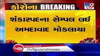 Surendranagar: One admitted to hospital with suspected coronavirus symptoms| TV9News