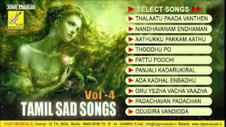 Tamil Sad Song Juke Box | Vol 4 | SPB, KJY, Chithra, S.Janaki, Dr.Balamuralikrishnan, M Vasudevan