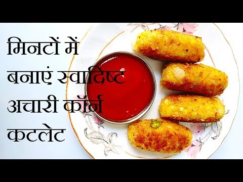 How to make Corn Cutlet | Crispy Corn Kabab recipe |Crispy Corn Cutlet Recipe | मकई के कटलेट